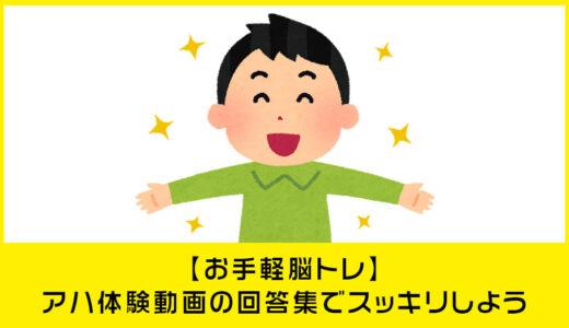 【スッキリ】アハ体験動画の回答集【お手軽脳トレ】