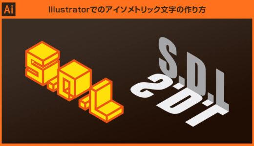 【Illustrator】アイソメトリック文字の作り方【3D・押し出し・ベベル】