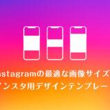 【2021年最新版】Instagram(インスタグラム)の最適な画像サイズとインスタ用デザインテンプレート