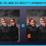 【Photoshop】初心者向けアハ体験動画の作り方【間違い探し動画】
