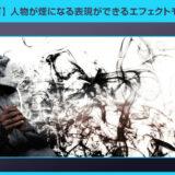 【Photoshop】商用可!人物が煙になる表現ができるエフェクトモックアップ