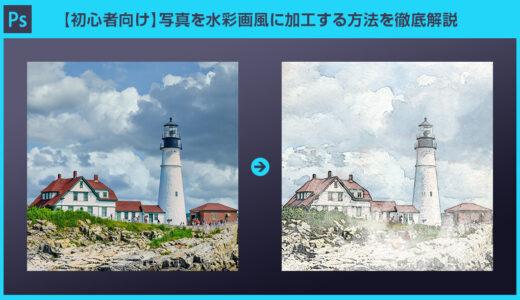 【Photoshop】写真を水彩画風に加工する方法を徹底解説
