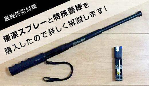 【最終防犯対策】催涙スプレーと特殊警棒を購入した件【ボディーガード WhiteWolf】