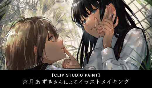 【CLIP STUDIO PAINT】宮月あずきさんによるイラストメイキング講座を紹介