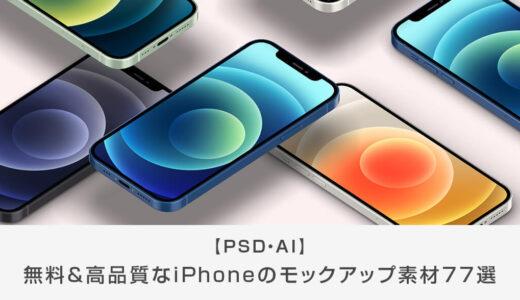【無料・最新】高品質なiPhoneのモックアップ素材77選【PSD・AI】