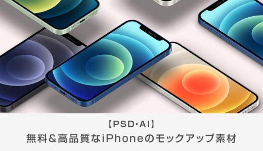 【無料・最新】高品質なiPhoneのモックアップ素材84選【PSD・AI】