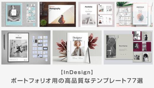 【InDesign】商用利用できる高品質なポートフォリオ用テンプレート77選