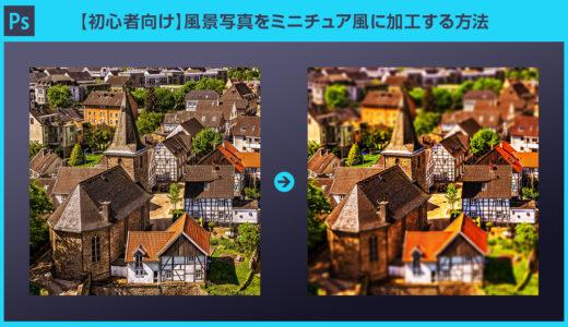 【Photoshop】風景写真をミニチュア風に加工する方法【初心者向けチルトシフトでミニチュア加工】