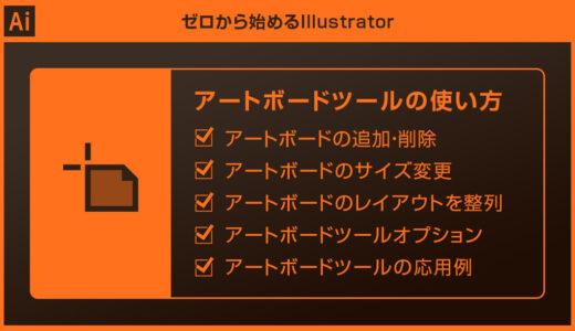 【Illustrator】アートボードツールの使い方を徹底解説【脱イラレ初心者】