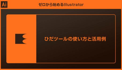 【Illustrator】ひだツールの使い方を徹底解説【イラレ初心者】