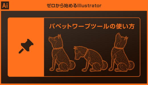 【Illustrator】パペットワープツールの使い方を徹底解説【脱イラレ初心者】
