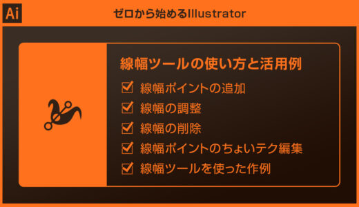 【Illustrator】線幅ツールの使い方を完全解説【イラレ初心者向け】