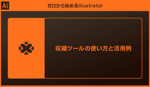 【Illustrator】収縮ツールの使い方を徹底解説【イラレ初心者】