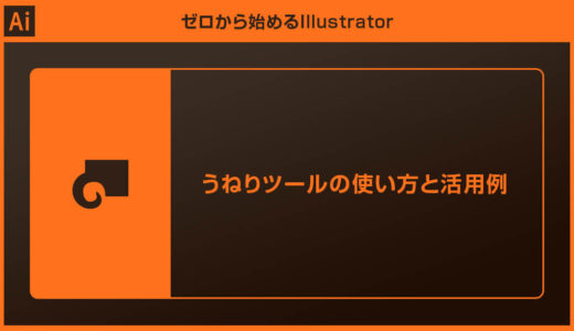【Illustrator】うねりツールの使い方と活用例【イラレ初心者】