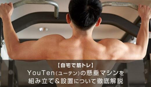 【自宅で筋トレ】YouTenの懸垂マシンの組み立て&設置を徹底解説【チンニングバー】