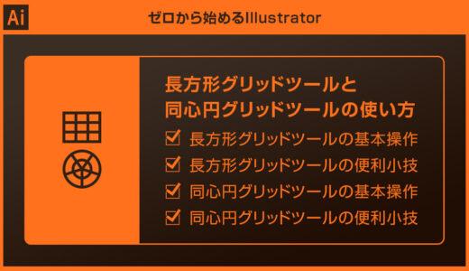 【Illustrator】長方形グリッドツールと同心円グリッドツールの使い方と応用例を徹底解説【脱イラレ初心者】