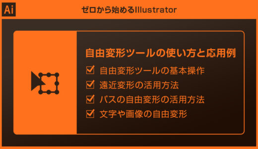 【Illustrator】自由変形ツールの使い方を徹底解説!はめ込み画像も簡単【イラレ初心者】