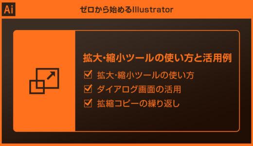 【Illustrator】拡大・縮小ツールの使い方とテクニック徹底解説【イラレ初心者向け】