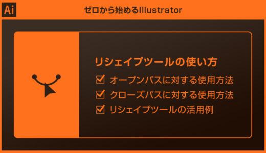 【Illustrator】リシェイプツールの使い方を徹底解説【イラレ初心者】