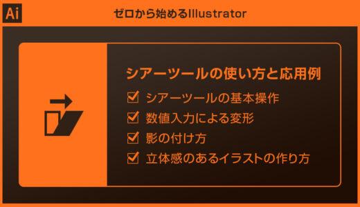 【Illustrator】シアーツールの使い方とシアーを使った影表現を徹底解説【イラレ初心者向け】
