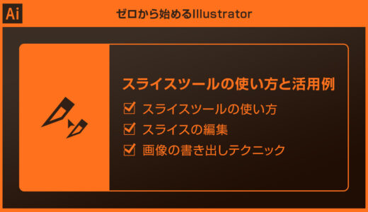 【Illustrator】スライスツールで画像の書き出しを超効率的に行う方法【イラレ初心者】