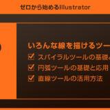 【Illustrator】スパイラルツールや円弧ツールを使いこなしてキレイな曲線を描こう【脱イラレ初心者】