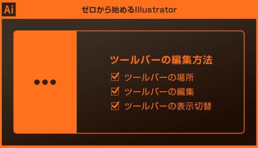 【Illustrator】ツールバーを編集する方法 ツールバーをカスタマイズして作業効率を高めよう