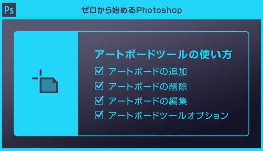 【Photoshop】アートボードツールの使い方や整列方法を徹底解説【フォトショ初心者】