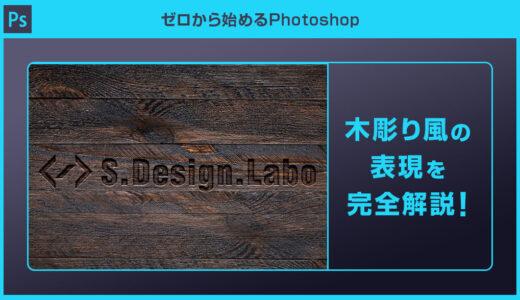 【Photoshop】リアルな木彫りのような質感を再現する方法【フォトショ初心者】