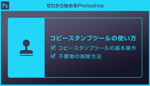 【Photoshop】コピースタンプツールの使い方と不要物の除去を徹底解説【フォトショ初心者】