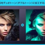 【Photoshop】写真をデュオトーン(ダブルトーン)のカッコいい画像に加工する方法【フォトショ初心者】