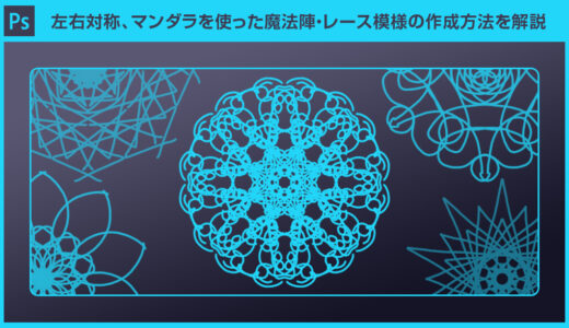 【Photoshop】左右対称、マンダラを使った魔法陣・レース模様の作成方法を解説【フォトショ初心者向け】