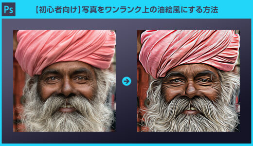 【Photoshop】写真をワンランク上の油絵風にする方法【フォトショ初心者】