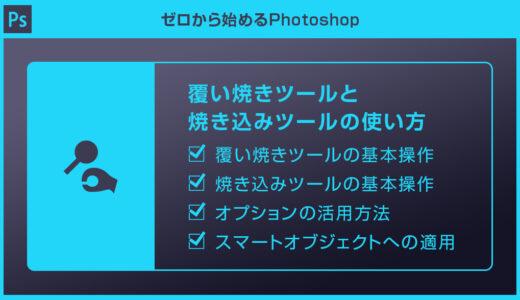 【Photoshop】覆い焼きツールと焼き込みツールの使い方と活用方法【脱フォトショ初心者】
