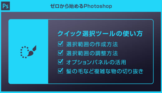 【Photoshop】クイック選択ツールを使いこなして作業効率を加速させよう【脱フォトショ初心者】