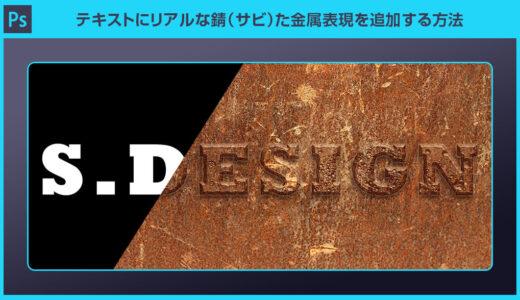 【Photoshop】テキストにリアルな錆(サビ)た金属表現を追加する方法【フォトショ初心者】