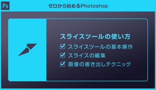 【Photoshop】スライスツールの使い方を徹底解説【脱フォトショ初心者】