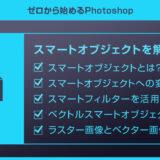 【Photoshop】スマートオブジェクトとは?編集方法やラスター画像との違いを詳しく解説【脱フォトショ初心者】