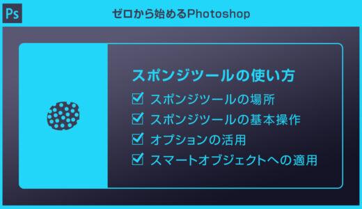 【Photoshop】スポンジツールとは?機能と使い方を理解してお手軽な彩度調整をしよう!【脱フォトショ初心者】