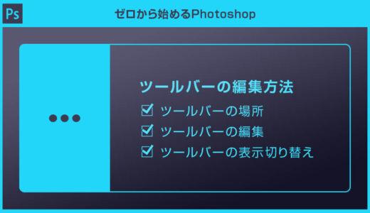 【Photoshop】ツールバーを編集する方法 ツールバーをカスタマイズして非表示のツールを追加しよう【フォトショ初心者】